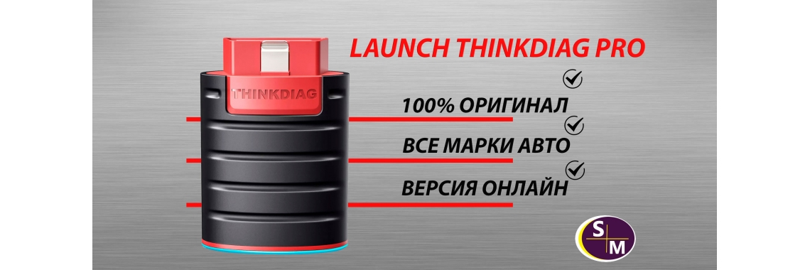 Launch Thinkdiag