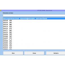 Адаптер OP-COM PRO c самой свежей версией ПО