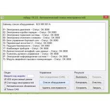 Адаптер Вася Диагност 19.6.0 лучший вариант для диагностики автомобилей концерна VAG