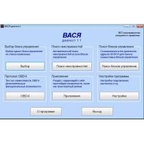 KKL адаптер для диагностики VW, Audi, Fiat и других марок авто.